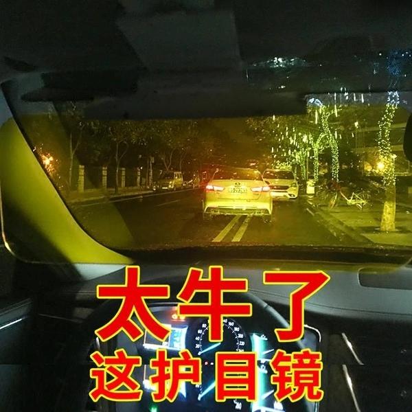 防眩目炫目遠光燈神器眼鏡汽車車用護目鏡