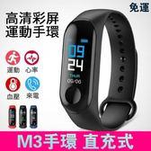 智慧手環M3智慧手錶代彩屏智慧手環運動計步多功能運動防水男女學生藍芽手錶直充式 免運直出