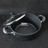 出口日本外貿麥飯石湯鍋蒸鍋電磁爐燃氣灶不黏家用雙耳煲煮粥燉鍋(快速出貨)