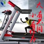 跑步機 菲特尼斯家用靜音折疊大馬力電動多功能跑步機 健身器材TreadmillMKS下標免運~