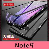 【萌萌噠】三星 Galaxy Note9  亮劍系列 一代萬磁王磁吸保護殼 雙色金屬邊框+鋼化背板 手機殼