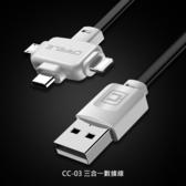 CAFELE 三合一數據線 快速充電線 Micro USB Type-C iPhone 8 X Plus 快充線傳輸線