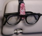 車載眼鏡夾多功能車用眼鏡架汽車裝飾車內眼睛盒卡片夾子創意用品 歐韓流行館