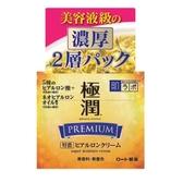 肌研極潤金緻保濕精華霜50g【康是美】
