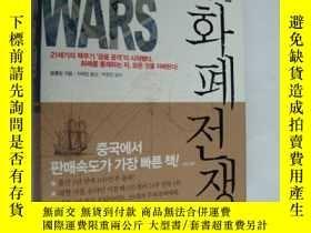 二手書博民逛書店허페저*罕見(Currency Wars) 現代戰爭 韓語(朝鮮