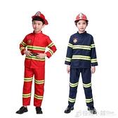 兒童消防服職業體驗幼兒園過家家玩具小孩消防員衣服表演出服套裝 喜迎新春 全館5折起