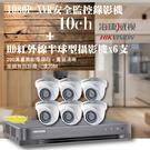 高雄監視器/200萬1080P-TVI/套裝組合【8路監視器+200萬半球型攝影機*6支】DIY組合優惠價