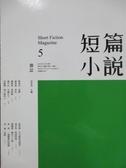【書寶二手書T8/一般小說_ORV】短篇小說(5)