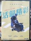 挖寶二手片-0B04-051-正版DVD-電影【活個精彩】-凱文哈特 布萊恩克萊斯頓 妮可基嫚(直購價)