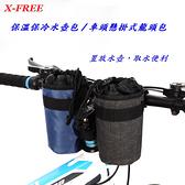 *阿亮單車*X-FREE保溫保冷水壺包/龍頭包《B24-927》