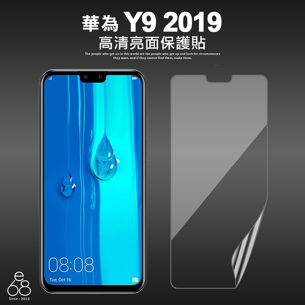 一般亮面 華為 Y9 2019 *6.5吋 軟膜 螢幕貼 手機保貼 保護貼 貼膜 非滿版 軟貼膜 螢幕保護膜
