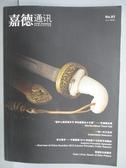 【書寶二手書T7/收藏_PQF】嘉德通訊_2012第5期_No.85
