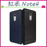 Xiaomi 紅米Note4 拉絲紋背蓋 矽膠手機殼 防指紋保護套 全包邊手機套 類碳纖維保護殼 軟硬組合後殼