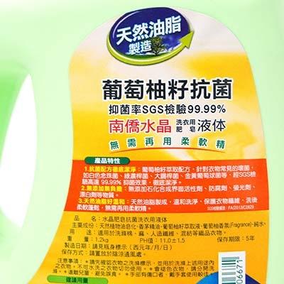 南僑 水晶肥皂葡萄柚抗菌1.2kg*6/箱