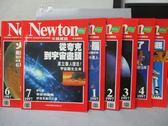 【書寶二手書T1/雜誌期刊_QNM】牛頓_1997/1~7月合售_從夸克到宇宙盡頭等