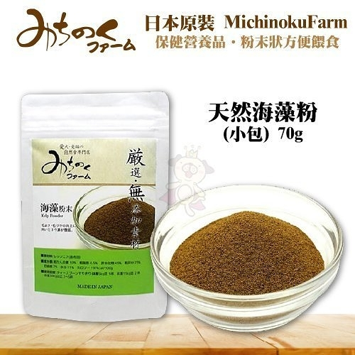*KING WANG*日本MichinokuFarm《天然海藻粉(小包)70g》高鈣 高碘 低鈉/營養品