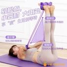 腳蹬拉力器仰臥起坐輔助瘦肚子減肥神器家用健身器材瑜伽繩【小橘子】