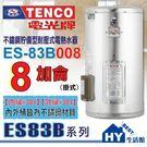 【TENCO電光牌】ES-83B系列 ES-83B008 貯備型耐壓式 不鏽鋼電能熱水器 8加侖【不含安裝、區域限制】
