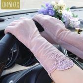 春夏季蕾絲防曬手套棉女士中長薄款冰蕾絲觸屏防紫外線開騎車防滑-享家生活館