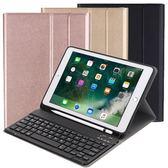 iPad Pro10.5平板專用筆槽型分離式藍牙鍵盤/皮套/Apple Pencil筆槽座
