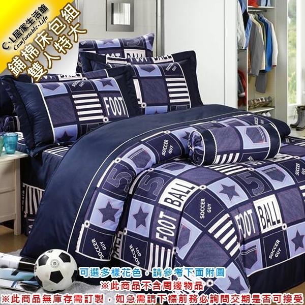 【 C . L 居家生活館 】雙人特大鋪棉床包組(可選多樣花色,下標請告知選擇花色編號)