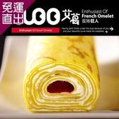 艾葛蛋捲狂人 覆盆子草莓千層蛋捲 (580g/入)1入組【免運直出】