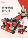 踏步機女家用機小型原地多功能健身器材踩腳踏運動登山機HM 衣櫥秘密