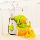 家用多功能手動榨汁機手搖迷你兒童水果原汁機語小麥草檸檬榨汁器 【創時代3c館】