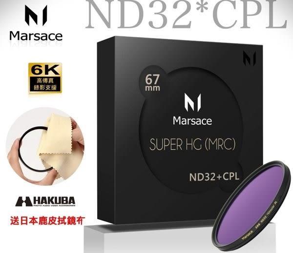 送日本鹿皮拭鏡布 Marsace SHG ND32 *CPL 偏光鏡 減光鏡 95mm 高穿透高精度 二合一環型偏光鏡