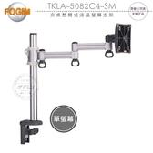 《飛翔無線3C》FOGIM TKLA-5082C4-SM 夾桌懸臂式液晶螢幕支架 單螢幕│公司貨│台灣製造
