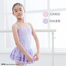 *╮寶琦華Bourdance╭*專業芭蕾舞衣☆成人兒童芭蕾★吊帶雪紡童紗【BDW16F52】