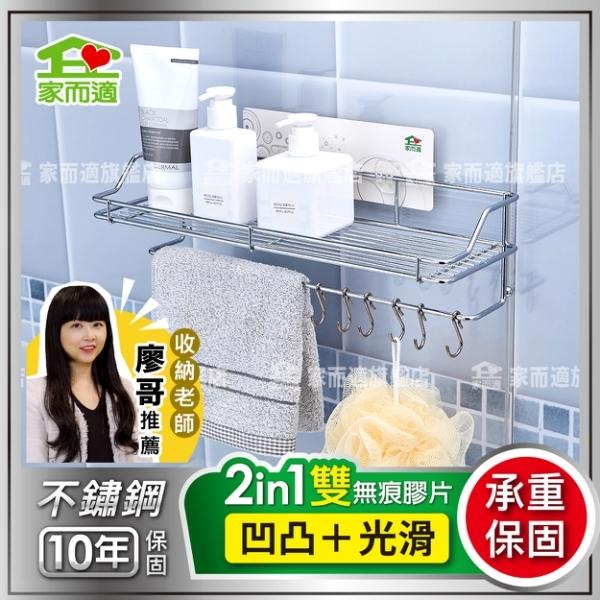新304不鏽鋼保固 家而適 無痕中型置物架 (附掛勾) 廚房 浴室 奧樂雞限量加購
