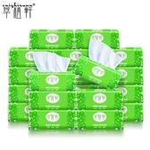 抽紙整箱24包家庭裝抽取式紙巾餐巾紙