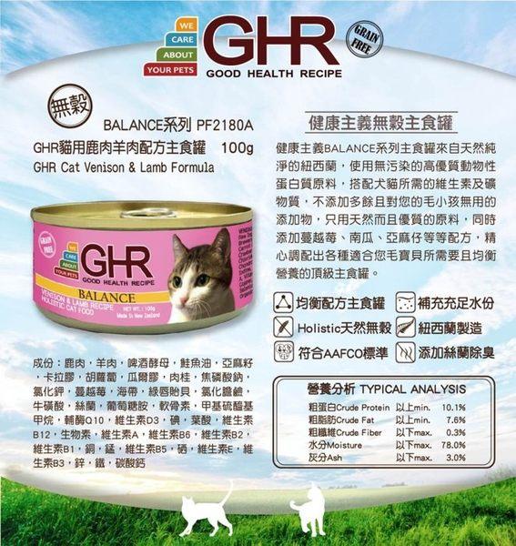 *KING WANG*【PF2180A 】健康主義 GHR BALANCE系列 無穀主食貓罐 100g 鹿肉羊肉