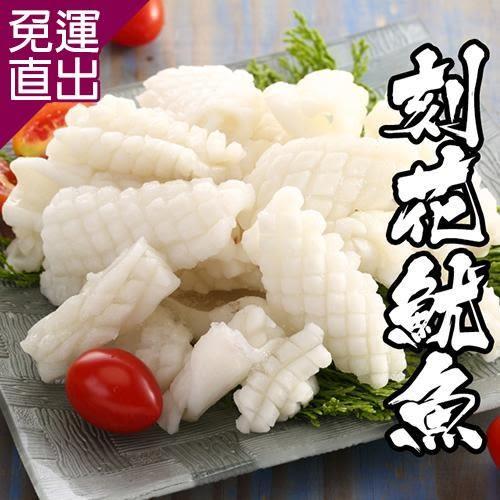 海鮮王 爽脆刻花魷魚 *4包組(250g/包)【免運直出】