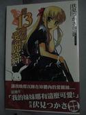 【書寶二手書T1/言情小說_HOH】第13號的愛麗絲01_輕小說_林憲權, 伏見