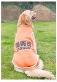 金毛大狗狗防曬衣服夏季薄款夏天裝拉布拉多大型中型犬 快速出貨