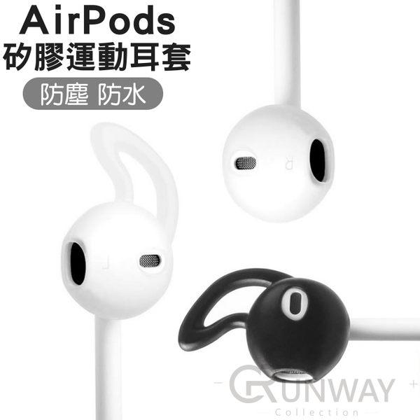 AirPods 運動耳帽 蘋果耳機保護套 柔軟矽膠 穩固貼合 跑步 健身 防滑不掉落 柔軟不變型