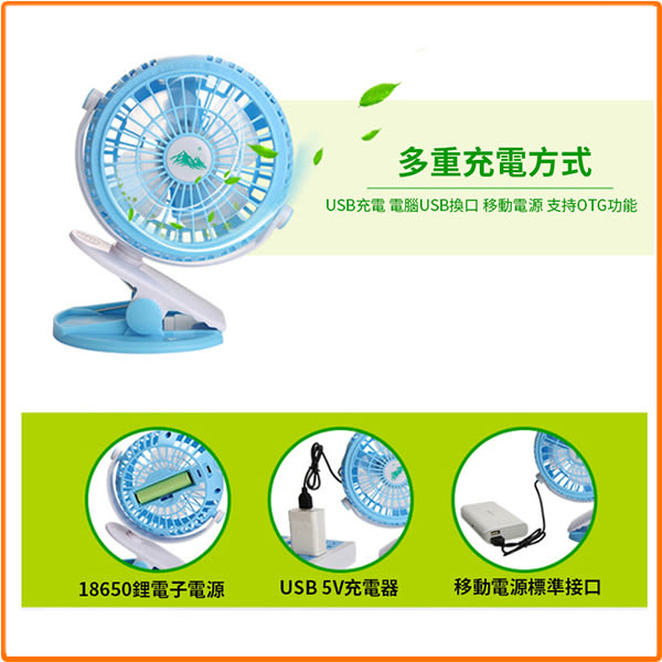 usb充電風扇 夾子風扇 嬰兒車風扇  夾扇 電風扇 小風扇 360°手動旋轉 蓄電池 大風力 【極品e世代】