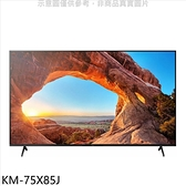 SONY索尼【KM-75X85J】75吋聯網4K電視(含標準安裝)