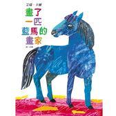 (二手書)畫了一匹藍馬的畫家