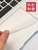 Macbook周邊系列 蘋果MacBook新款透明觸控板保護貼膜 好樂匯