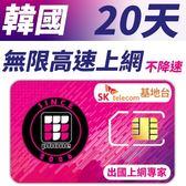 【TPHONE上網專家】韓國 高速上網卡 20天無限上網吃到飽-使用當地SK最大電信基地台