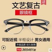 復古眼鏡框男韓版平光鏡女潮半框圓臉可配近視架防輻射眼睛框 東京戀歌