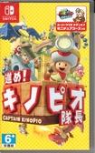 【玩樂小熊】現貨中Switch遊戲 NS 前進 奇諾比奧隊長 尋寶之旅 Captain Toad Treasure日文版