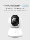 【保固一年】小米米家智能攝像機白天夜視影音監視器監控網路攝影機P2PWIFI手機