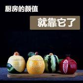 韓國歐式創意家用陶瓷調味罐套裝廚房用品