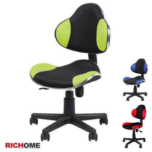 【RICHOME】CH605《史瑞克辦公椅-3色》秘書椅 學生椅 主管椅 造型椅