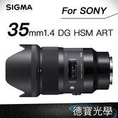 SIGMA 35mm F1.4 DG HSM ART For SONY FE 接環 恆伸公司貨 預購商品
