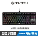 FANTECH MK872 RGB光軸全防水專業電競鍵盤 機械鍵盤 發光鍵盤 電腦鍵盤 全防水防塵 青軸 黑軸